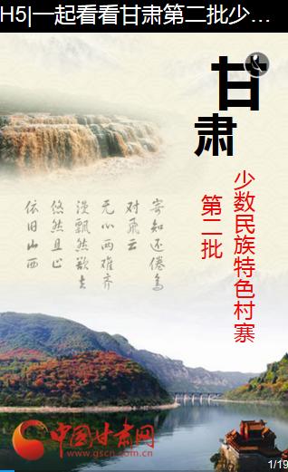 H5丨一起看看甘肃第二批少数民族特色村寨风采