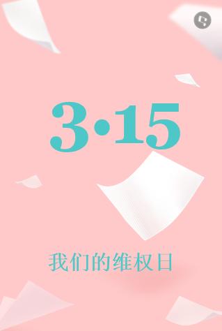 H5| 3·15 我们的维权日