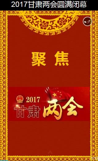 H5丨2017甘肃两会圆满闭幕