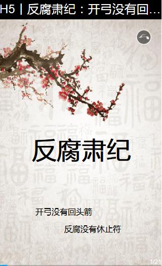 H5丨反腐肃纪:开弓没有回头箭 反腐没有休止符