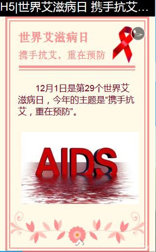 H5|世界艾滋病日 携手抗艾 重在预防