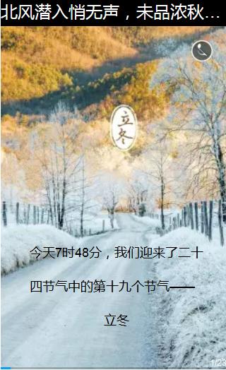 H5|北风潜入悄无声,未品浓秋已立冬——立冬习俗你知道吗