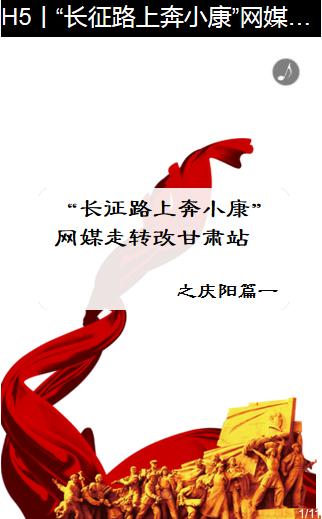 "H5丨""长征路上奔小康""网媒走转改甘肃站——庆阳篇"