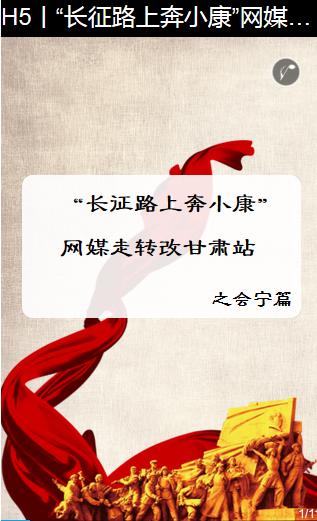 "H5丨""长征路上奔小康""网媒走转改甘肃站——会宁篇"