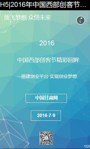 H5|2016年中国西部创客节精彩回眸