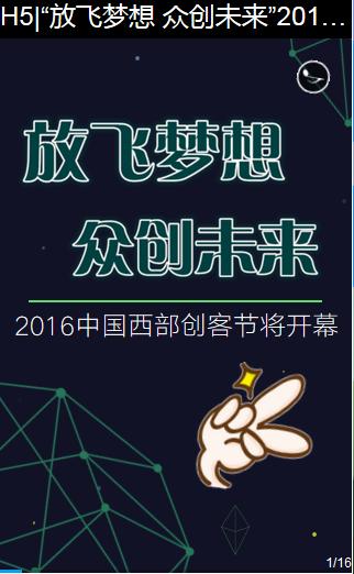 "H5|""放飞梦想 众创未来"" 2016中国西部创客节将开幕"