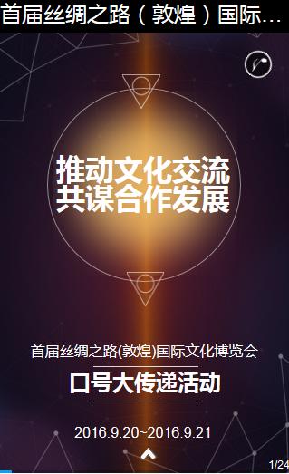 H5|首届丝绸之路(敦煌)国际文化博览会口号大传递
