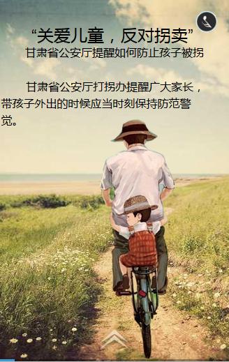 "H5|甘肃省公安厅提醒:""关爱儿童 反对拐卖"""