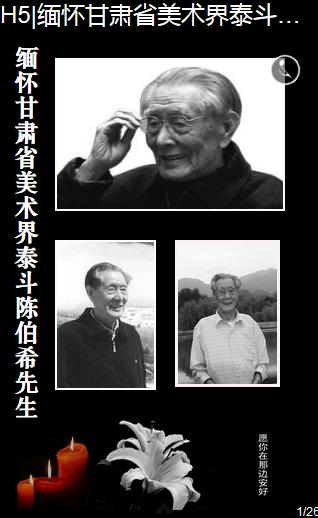 H5|缅怀甘肃书画界泰斗陈伯希