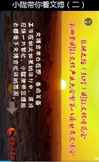 【H5】小陇带你看文博会(二)