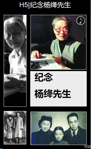 H5|纪念杨绛先生