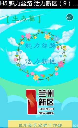 H5|魅力丝路 活力新区(9)——生态篇
