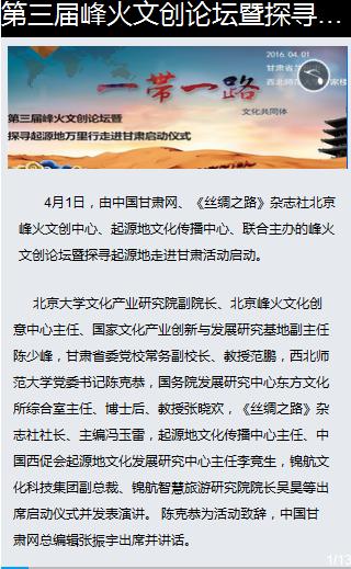 【H5】第三届峰火文创论坛暨探寻起源地文化万里行走进甘肃