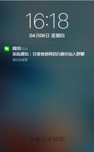 H5| 甘肃省委网信办邀你加入群聊
