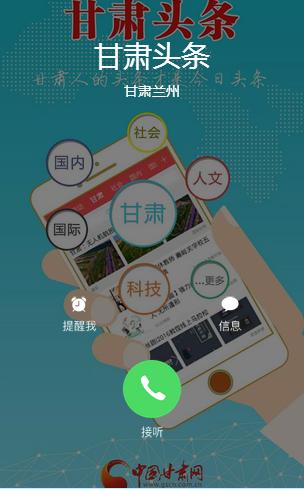 H5| 中国甘肃网新媒体部给您发来一条信息