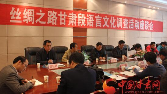 丝绸之路甘肃段语言文化调查活动总结会在定西举行(图)