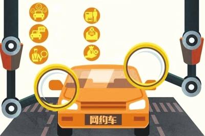 兰州城运处就《兰州市网络预约出租汽车经营服务管理实施细则(试行)》答疑(图)