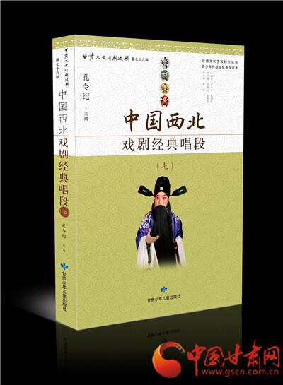 《中国西北戏剧经典唱段7》