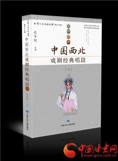 《中国西北戏剧经典唱段8》