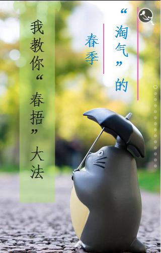 "H5丨""淘气""的春季,我教你""春捂""大法!"