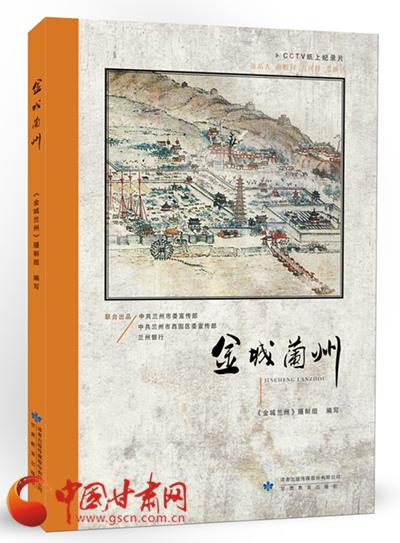 《金城兰州》:讲述甘肃省会兰州千年历史