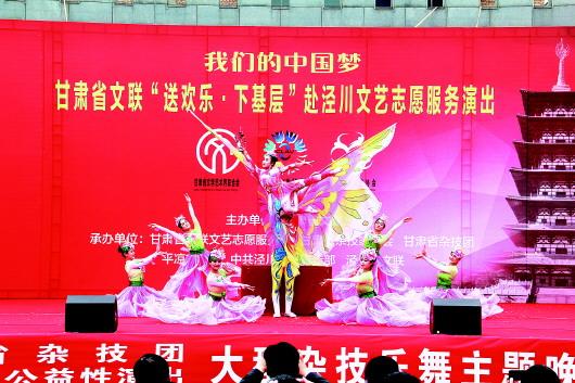 平凉泾川县回中广场举行大型杂技乐舞主题演出(图)