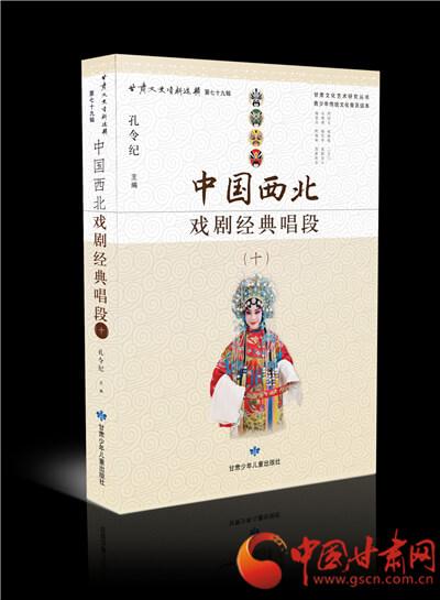 《中国西北戏剧经典唱段10》