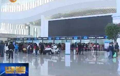 新闻快报 一季度甘肃省民航旅客吞吐量近310万人次