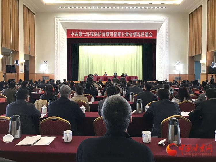中央第七环境保护督察组向甘肃省反馈督察情况 马中平通报督察意见 林铎作表态讲话