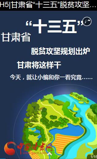 """H5丨甘肃省""""十三五""""脱贫攻坚规划出炉 准备这样干"""