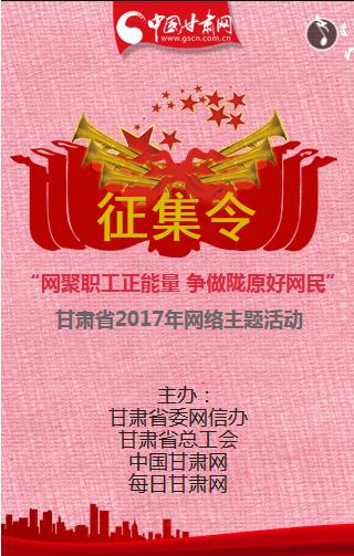 H5丨争做陇原好网民征集令!
