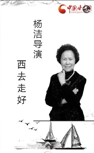 H5丨杨洁导演,西去走好。