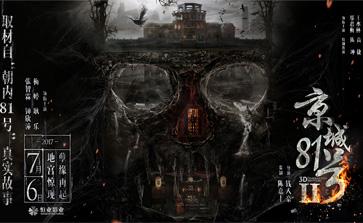 《京城81号2》海报预告双发 民国尸婴案首度披露