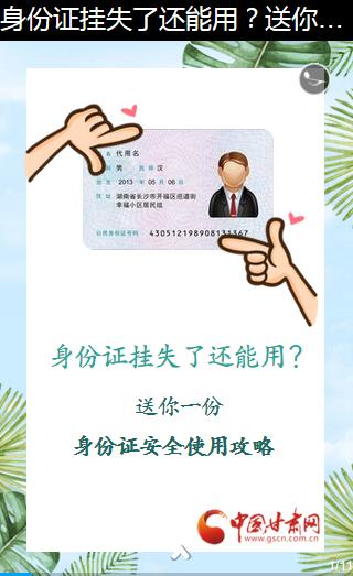 H5丨身份证挂失了还能用?送你一份身份证安全使用攻略!