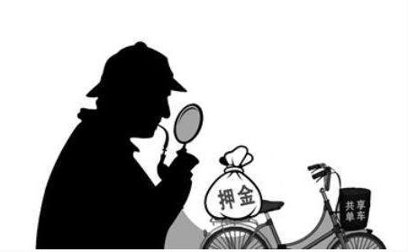 风险|共享单车刑事法律风险评估:有集资诈骗之嫌