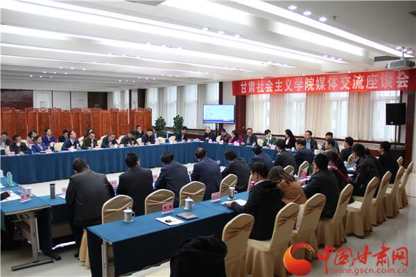 甘肃社会主义学院召开新闻媒体交流座谈会(图)