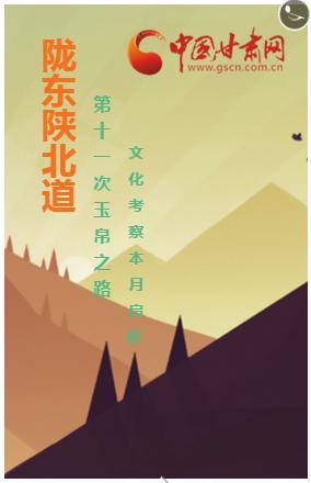 H5 丨第十一次玉帛之路(陇东陕北道)文化考察启程