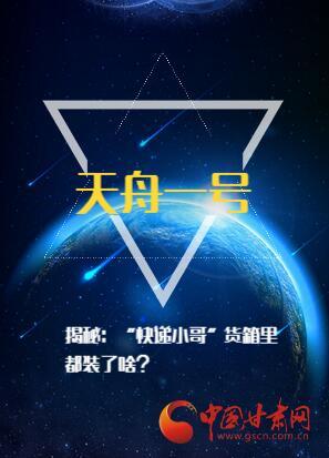 "H5丨揭秘:天舟一号""快递小哥""货箱里都装了啥?"