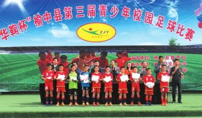 兰州市榆中县第三届青少年校园足球比赛圆满闭幕(图)