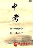 "H5丨兰州中考""赛前""小助手"