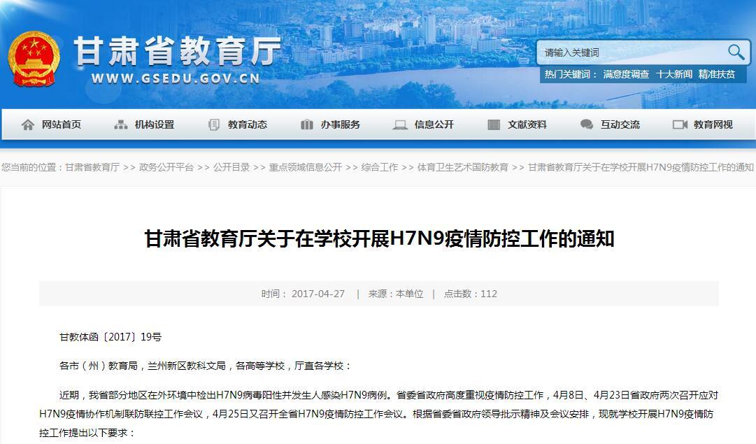 甘肃省教育厅安排部署学校开展H7N9疫情防控工作