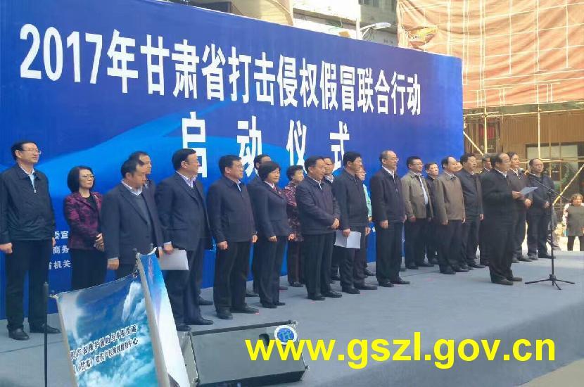 甘肃省质监局参加全省打击侵权假冒联合行动启动仪式