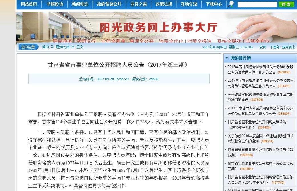 甘肃省直114个事业单位公开招聘735名工作人员