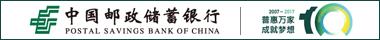 中国邮政储蓄银行m88.com省分行简介