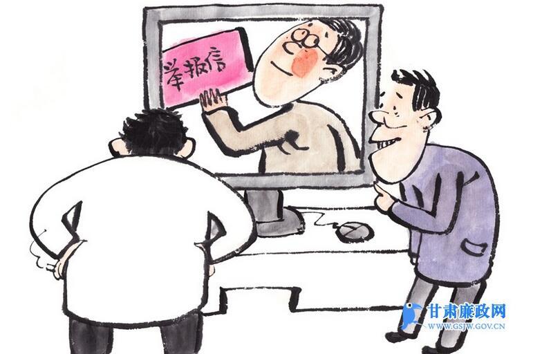 甘肃廉政漫画(第三十一期)|岂能用报复应对举报?