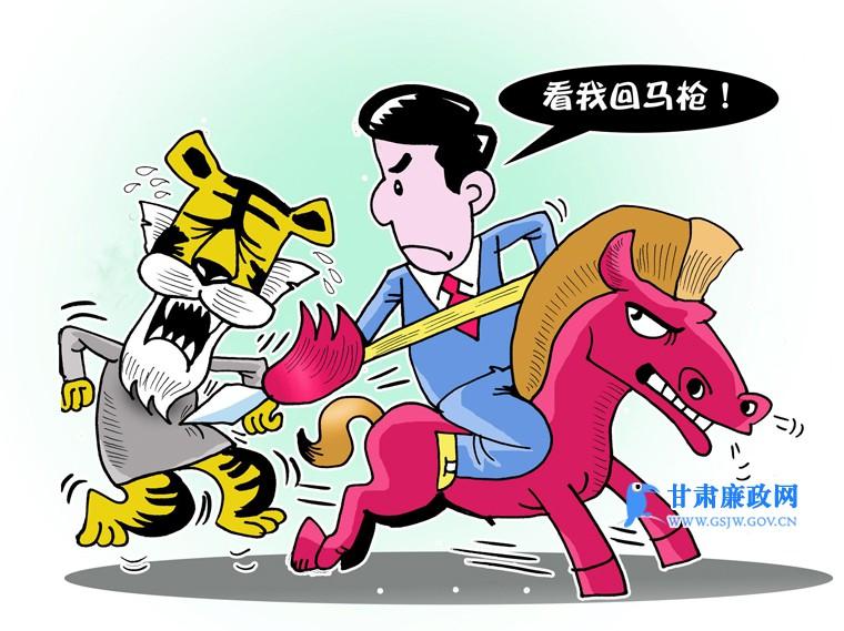 甘肃廉政漫画(第二十九期)|回马枪(图)