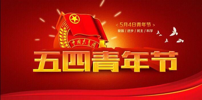 青年当树立与中国梦同心同向的理想信念