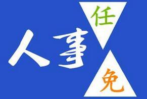 林铎当选甘肃省人大常委会主任 唐仁健当选甘肃省省长