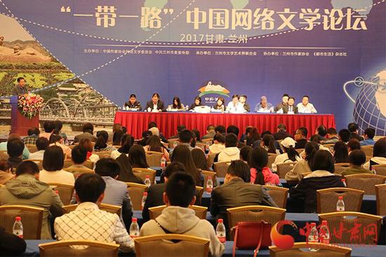 """""""一带一路""""中国网络文学论坛在兰州举行(图)"""