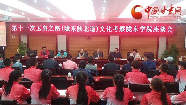 第十一次玉帛之路(陇东陕北道)文化考察活动总结交流会在陇东学院举行(图)